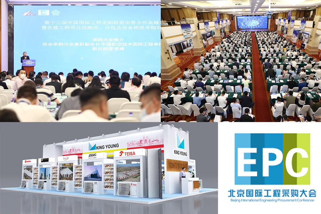 Teisa participará en la Exposición Internacional de Adquisiciones de Ingeniería de Beijing